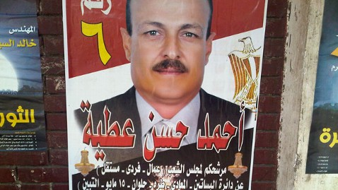 abc egypt voters jef 111128 wblog Egyptian Elections: Tennis Racquet Runs Against Blender